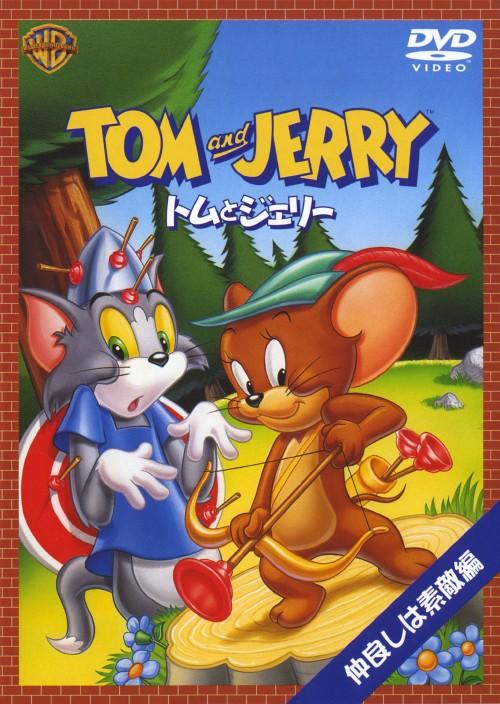 【中古】トムとジェリー 仲良しは素敵編 【DVD】/肝付兼太
