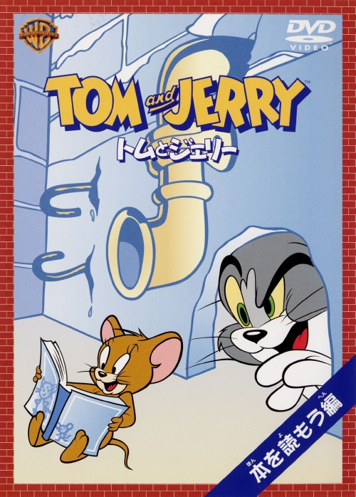 【中古】トムとジェリー 本を読もう編 【DVD】/肝付兼太