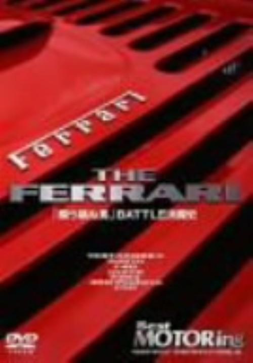 【中古】12.ベストモータリングプラチナシリーズ フェラーリNO.1 【DVD】