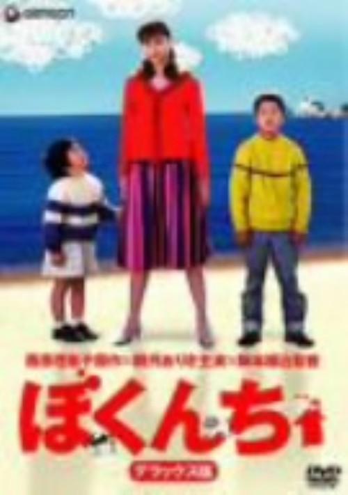 【中古】ぼくんち DX版 【DVD】/観月ありさ