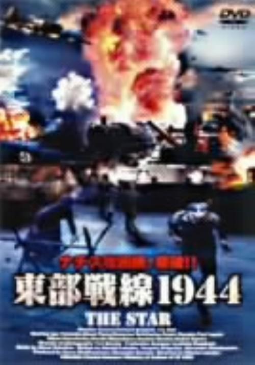 【中古】東部戦線1944 【DVD】/イゴリ・ペトレンコ