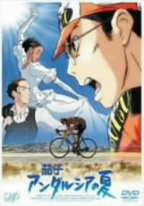 【中古】初限)茄子 アンダルシアの夏 コレクターズ・ED【DVD】/大泉洋