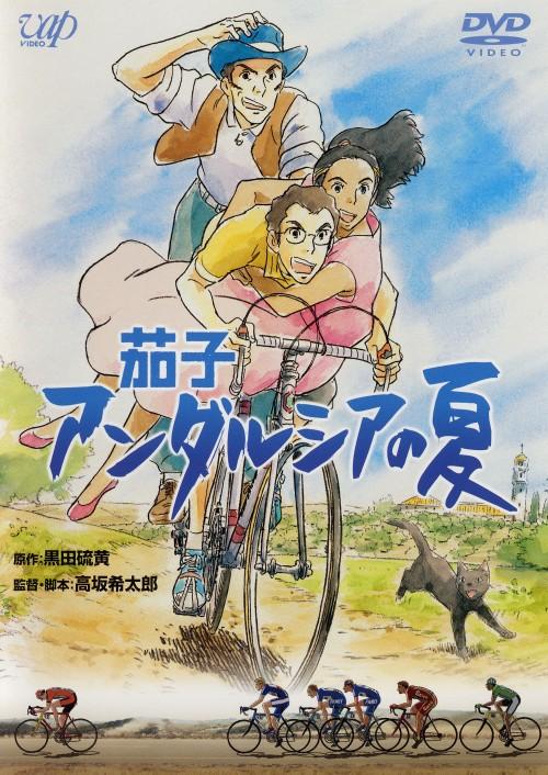 【中古】茄子 アンダルシアの夏 【DVD】/大泉洋