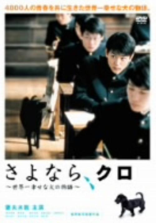 【中古】さよなら、クロ SP・ED 【DVD】/妻夫木聡