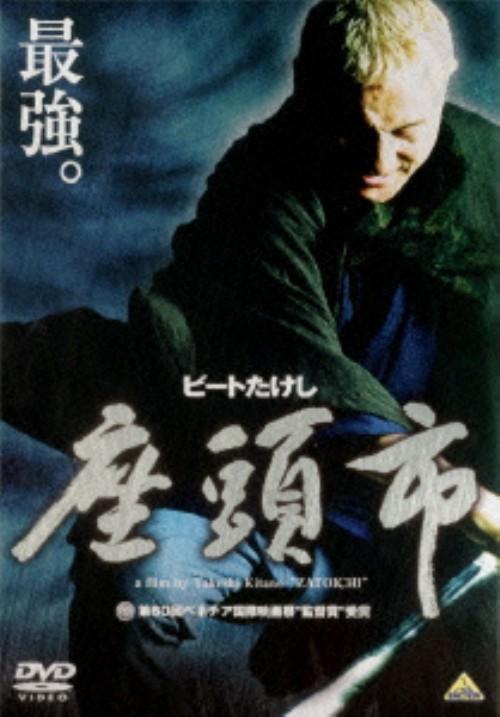 【中古】座頭市 (2003) 【DVD】/ビートたけし