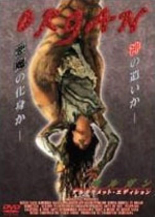 【中古】オルガン アルティメット・ED 【DVD】/長谷川公彦