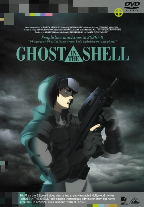 【中古】攻殻機動隊 GHOST IN THE SHELL 【DVD】/田中敦子