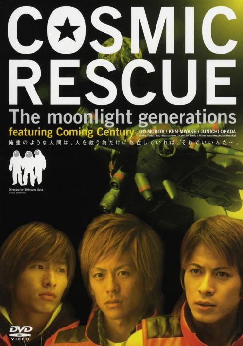 【中古】COSMIC RESCUE The Moonlight Generations 【DVD】/カミングセンチュリー