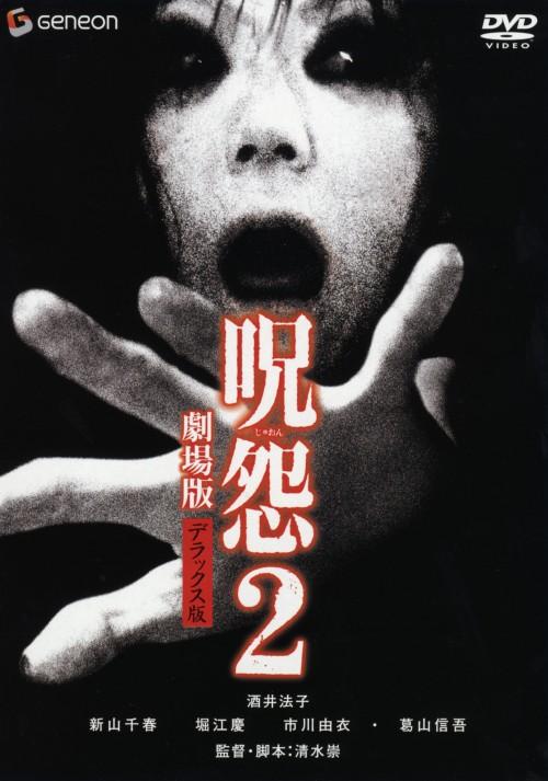 【中古】初限)2.呪怨 劇場版 DX版 【DVD】/酒井法子