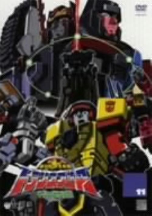 【中古】11.超ロボット生命体トランスフォーマー マイクロン伝説 【DVD】/大川透