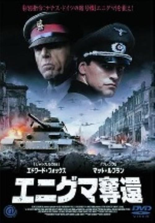【中古】エニグマ奪還 【DVD】/マット・ルブラン