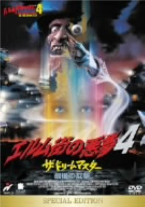 【中古】4.エルム街の悪夢 ザ・ドリームマスター 最後…SP・ED 【DVD】/ロバート・イングランド