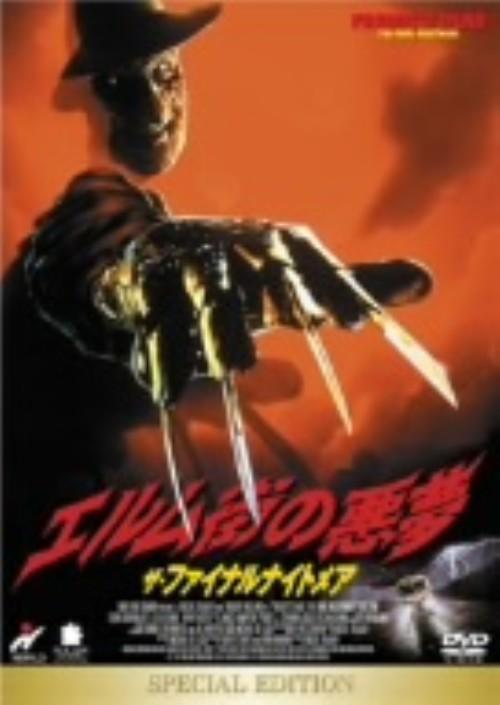 【中古】6.エルム街の悪夢 ザ・ファイナルナイトメア SP・ED 【DVD】/ロバート・イングランド