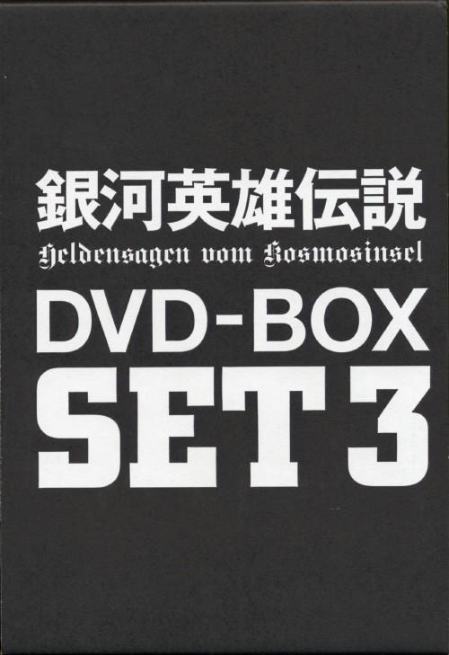 【中古】3.銀河英雄伝説 BOX 【DVD】/堀川亮