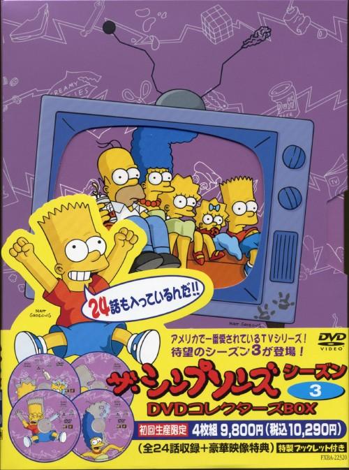 【中古】初限)ザ・シンプソンズ 3rd コレクターズBOX 【DVD】