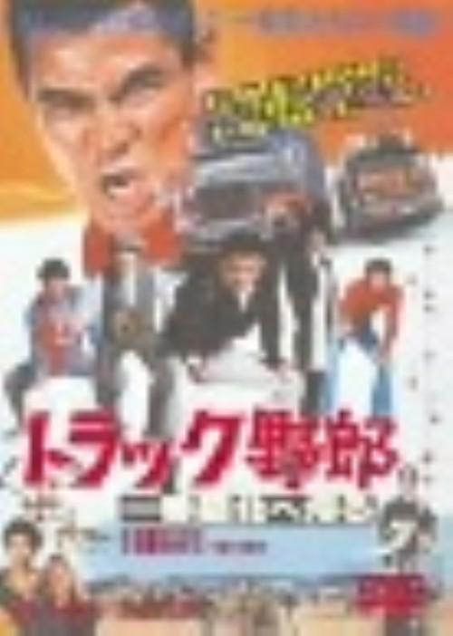 【中古】トラック野郎 一番星北へ帰る 【DVD】/菅原文太