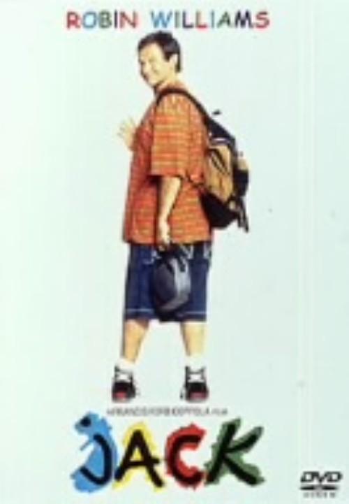 【中古】ジャック 【DVD】/ロビン・ウィリアムズ