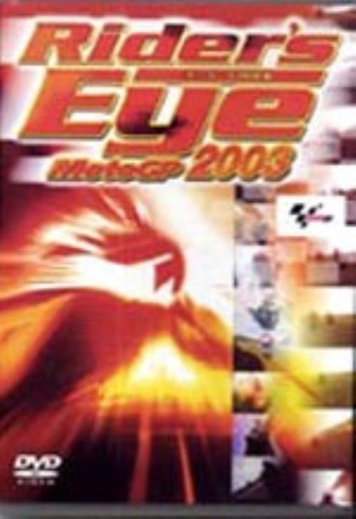 【中古】Rides's Eye 2003 【DVD】
