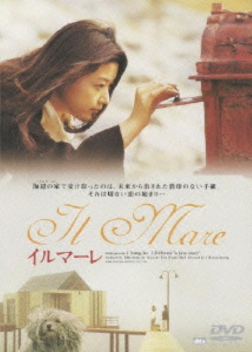 【中古】期限)イルマーレ 【DVD】/チョン・ジヒョン