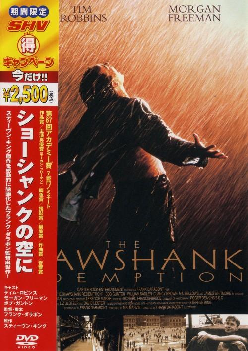 【中古】ショーシャンクの空に 【DVD】/ティム・ロビンス