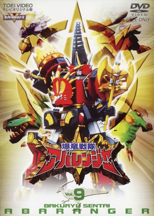 【中古】9.爆竜戦隊アバレンジャー 【DVD】/西興一朗