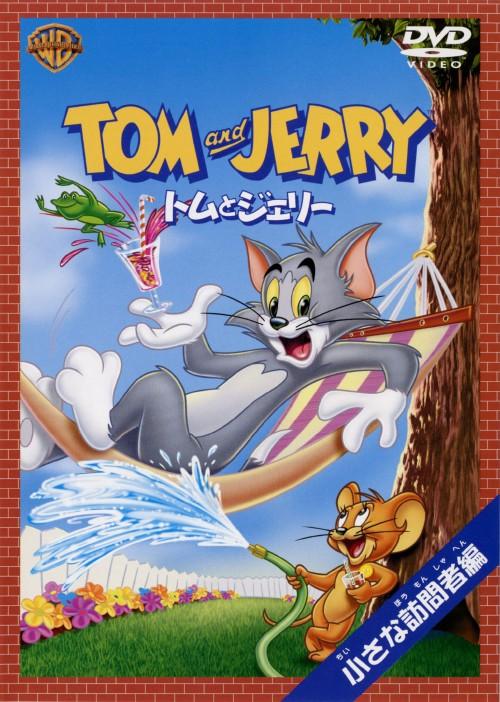 【中古】トムとジェリー 小さな訪問者編 【DVD】/肝付兼太