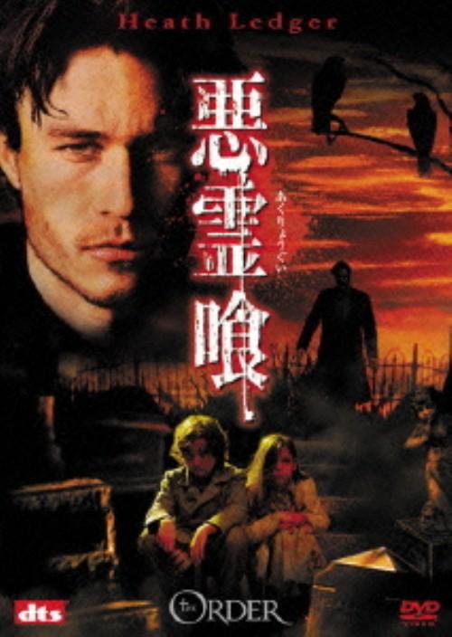 【中古】悪霊喰 【DVD】/ヒース・レジャー