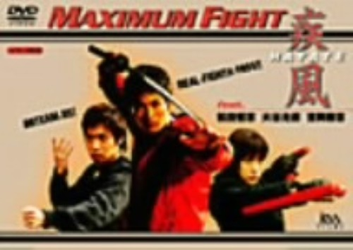 【中古】Maximum Fight 疾風 featuring 松田悟志 【DVD】/松田悟志