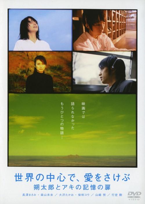 【中古】世界の中心で、愛をさけぶ 朔太郎とアキの記… 【DVD】/長澤まさみ