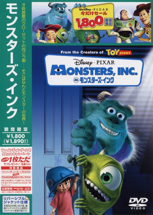 【中古】期限)モンスターズ・インク 【DVD】/ジョン・グッドマン