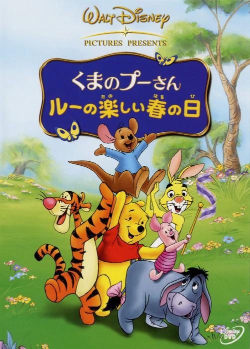 【中古】くまのプーさん ルーの楽しい春の日 【DVD】/ジム・カミングス