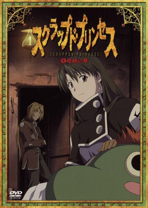 【中古】10.スクラップド・プリンセス 母娘の章 【DVD】/折笠富美子