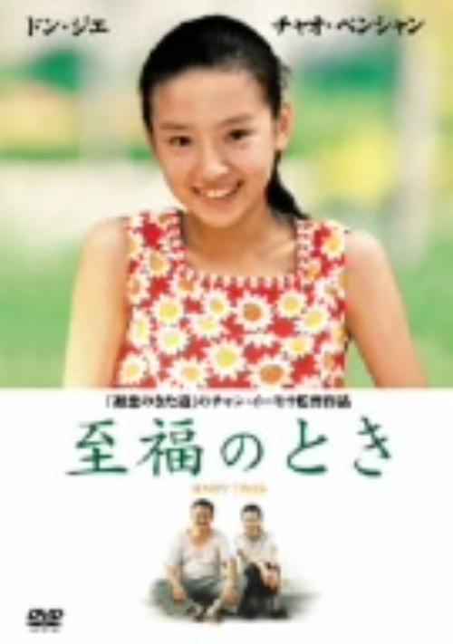 【中古】期限)至福のとき 【DVD】/チャオ・ベンシャン