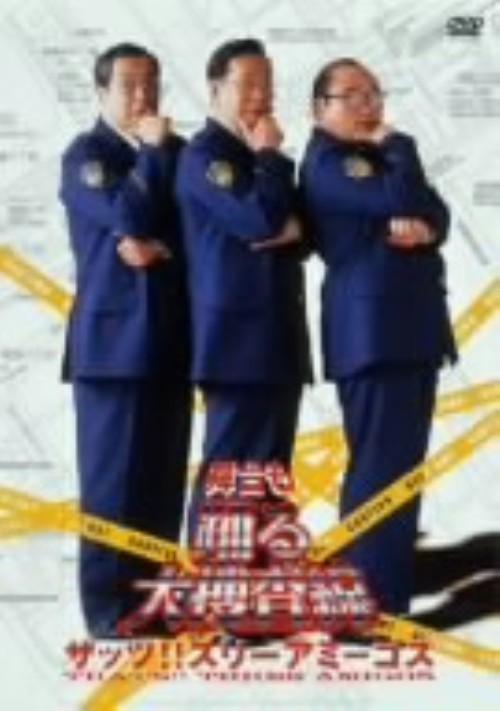 【中古】舞台も踊る大捜査線 ザッツ!!スリーアミーゴス 【DVD】/スリーアミーゴス