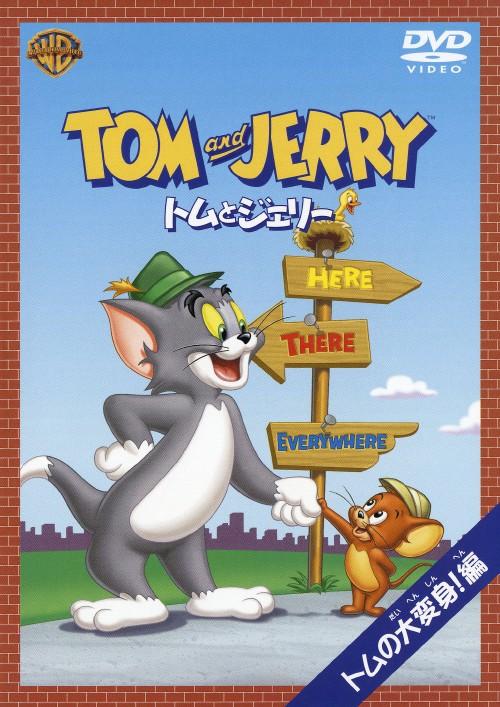 【中古】トムとジェリー トムの大変身!編 【DVD】/肝付兼太