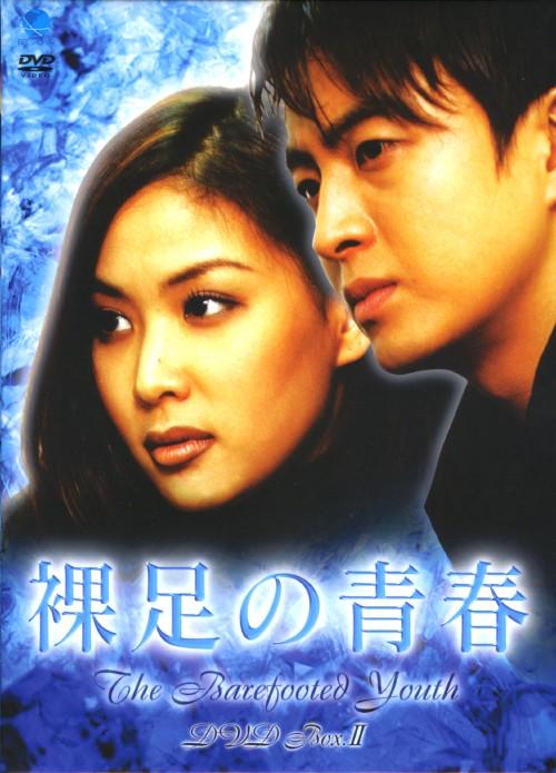 【中古】2.裸足の青春 BOX 【DVD】/ペ・ヨンジュン