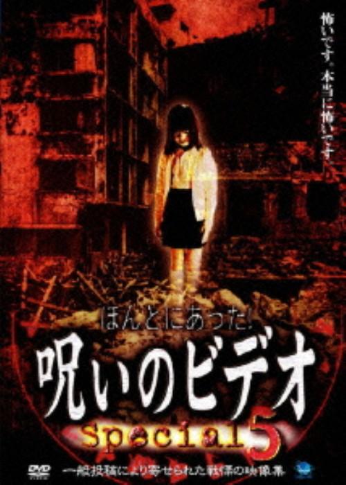 【中古】5.ほんとにあった! 呪いのビデオSP (完) 【DVD】