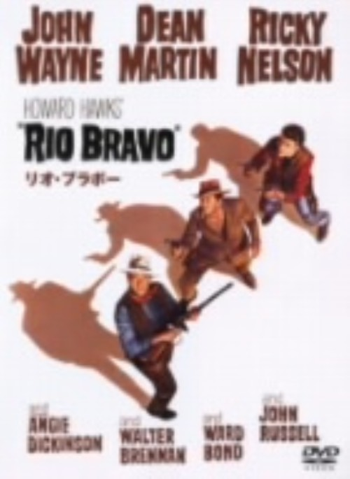 【中古】期限)リオ・ブラボー 【DVD】/ジョン・ウェイン