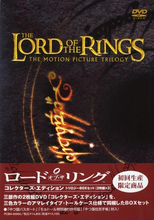 【中古】初限)ロード・オブ・ザ・リングコレクターズEDトリロジーBOX 【DVD】/イライジャ・ウッド