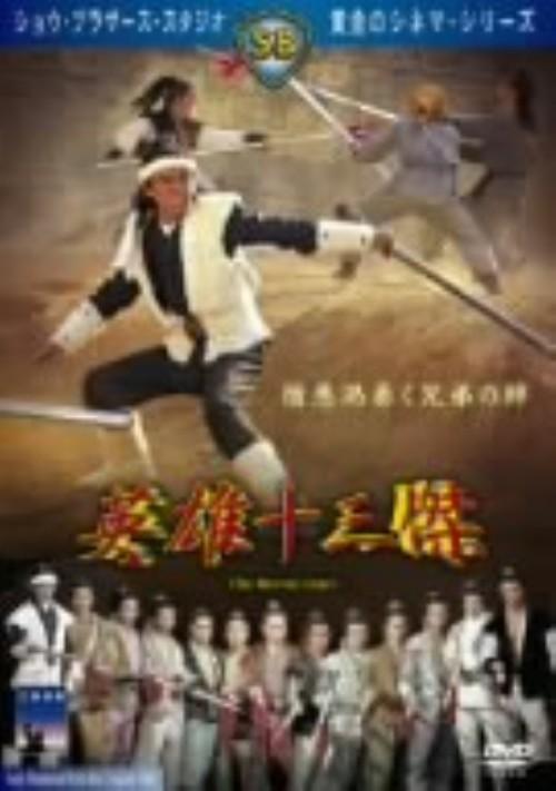 【中古】英雄十三傑 【DVD】/デヴィッド・チャン