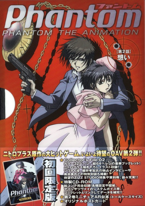 【中古】初限)2.Phantom … THE ANIMATION 想い 【DVD】