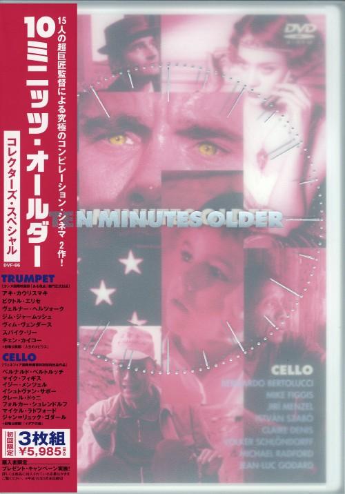 【中古】10ミニッツ・オールダー コレクターズ・スペシャル 【DVD】