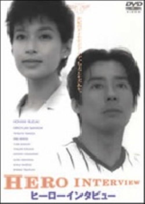 【中古】ヒーローインタビュー 【DVD】/鈴木保奈美