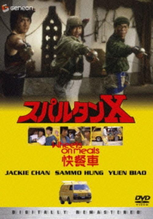 【中古】スパルタンX デジタル・リマスター版 【DVD】/ジャッキー・チェン