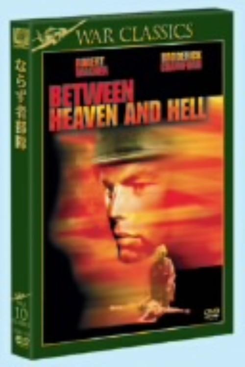 【中古】ならず者部隊 【DVD】/ロバート・ワグナー