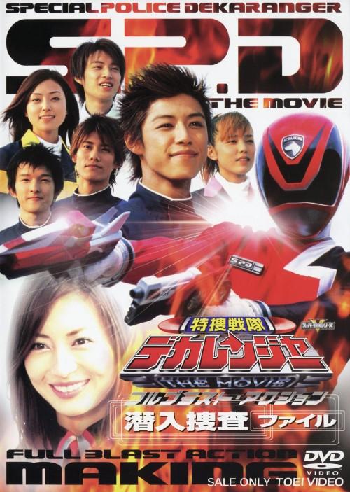 【中古】特捜戦隊デカレンジャー THE MOVIE フルブ…メイキング 【DVD】