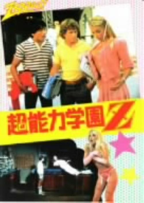 【中古】超能力学園Z 【DVD】/スコット・バイオ