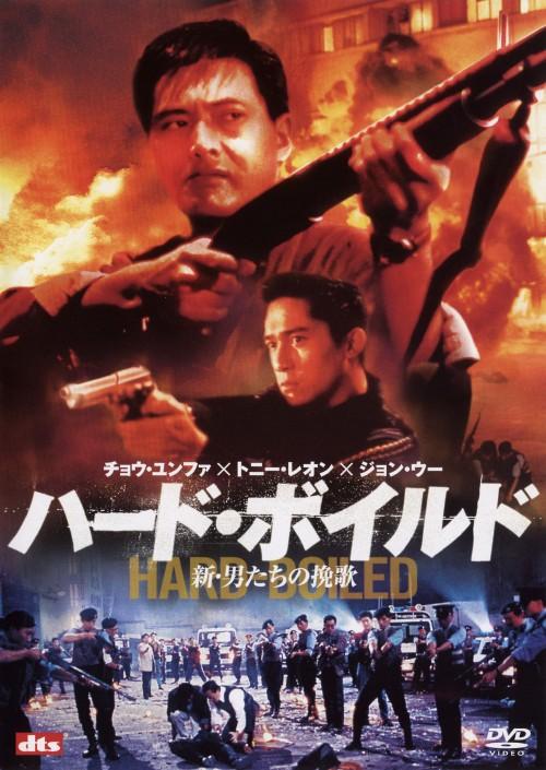 【中古】ハード・ボイルド 新・男たちの挽歌 【DVD】/チョウ・ユンファ