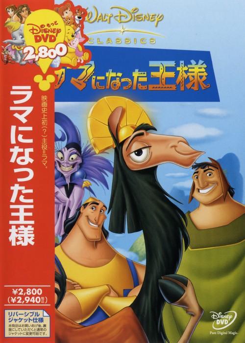 【中古】ラマになった王様 【DVD】/デヴィッド・スペード