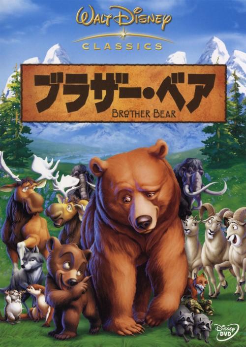 【中古】ブラザー・ベア 【DVD】/ホアキン・フェニックス